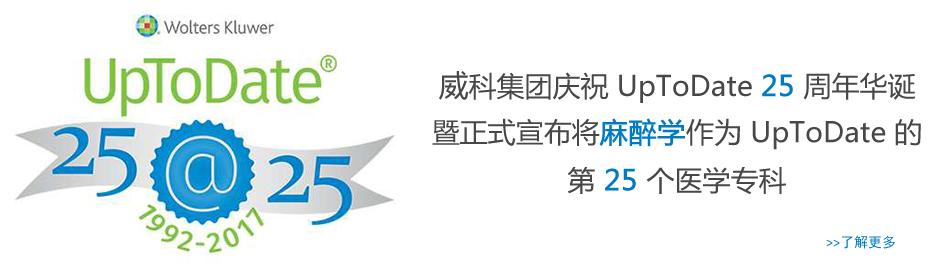 威科集团庆祝 UpToDate 25 周年华诞暨正式宣布将麻醉学作为 UpToDate 的第 25 个医学专科>>Press Release